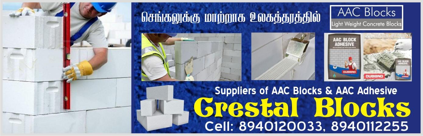 Top 10 AAC BLOCK DEALER in Madurai, Manufacturers, Exporters