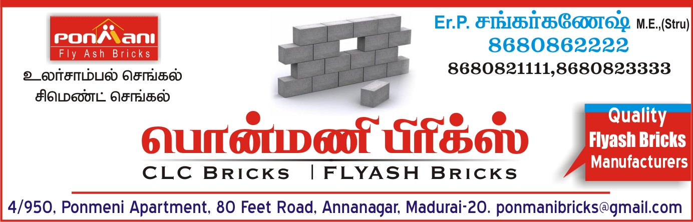Top 10 AAC BLOCK DEALER in Madurai, Manufacturers, Exporters